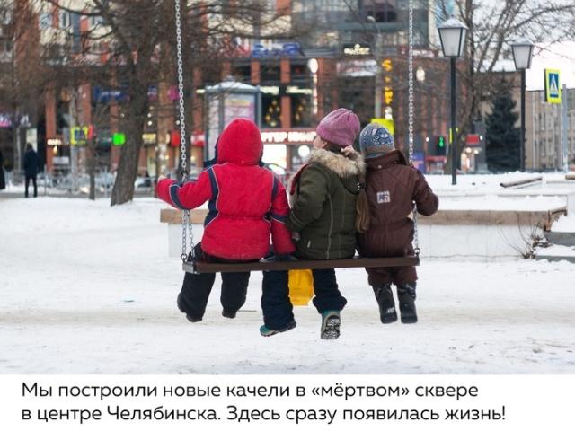 Подарок жителям Челябинска от жителя города (13 фото)