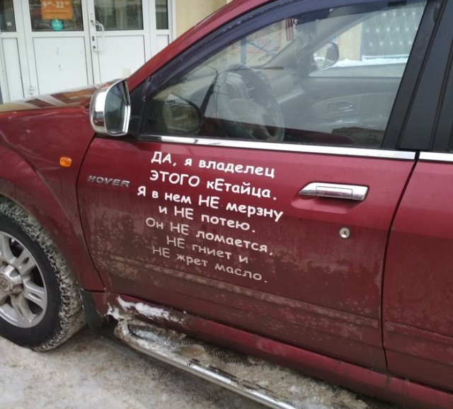 """""""Крик души"""" владельца китайского автомобиля (3 фото)"""