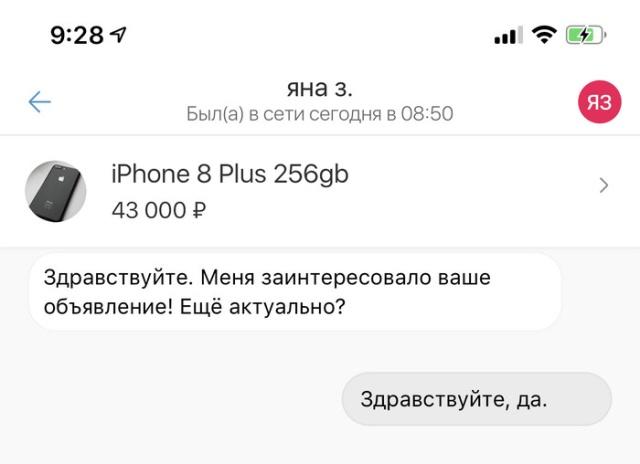 Опубликовал объявление о продаже смартфона в сети... (5 скриншотов)