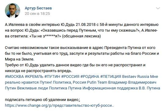 Житель Ростова подал иск против Юрия Дудя и Анастасии Ивлеевой на сумму в 100 миллионов рублей (2 фото)