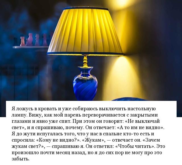 Пугающие фразы, которые можно услышать от спящего человека (15 скриншотов)