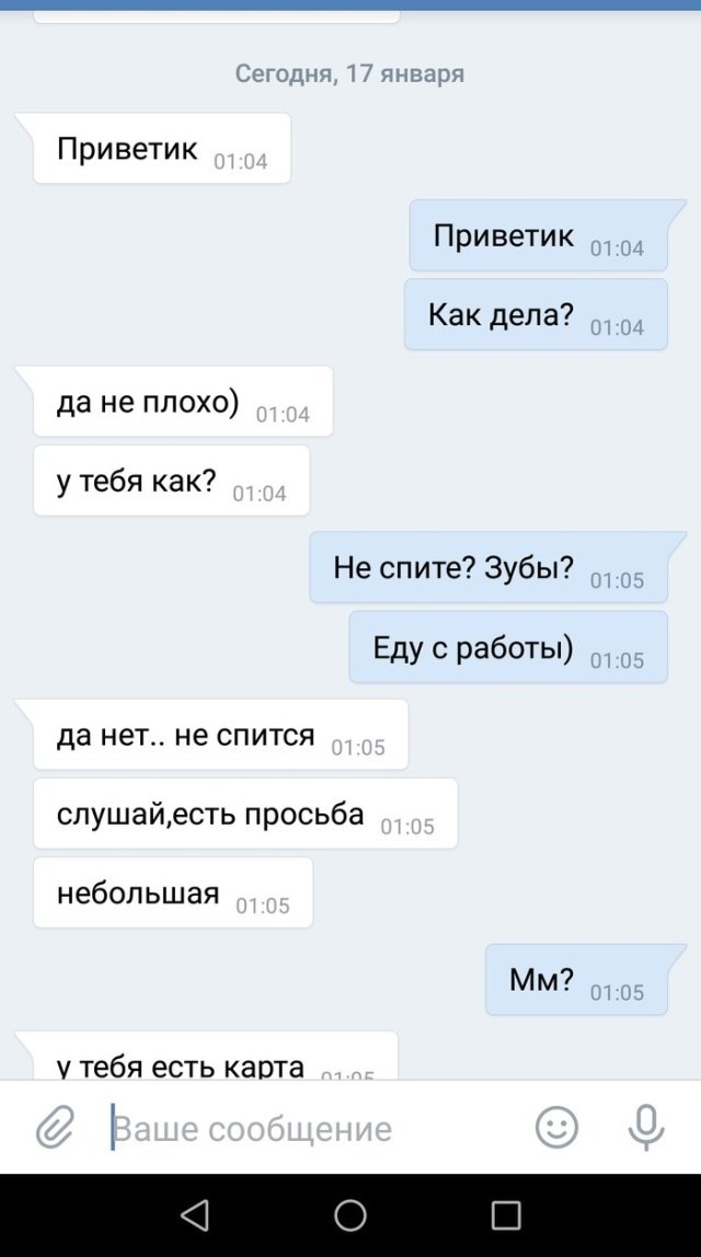 """Новая схема развода в """"ВКонтакте"""" (4 скриншота)"""