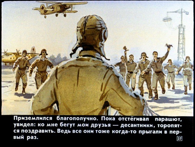 """Диафильм 1985 года: """"Как я прыгал с парашютом"""" (38 фото)"""
