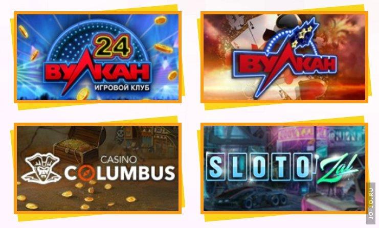 Казино Slotu – щедрые игровые автоматы высокого качества