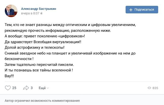 Александр Бастрыкин не оценил шутки про себя в сети и пояснил, почему он использовал лупу (2 скриншота)
