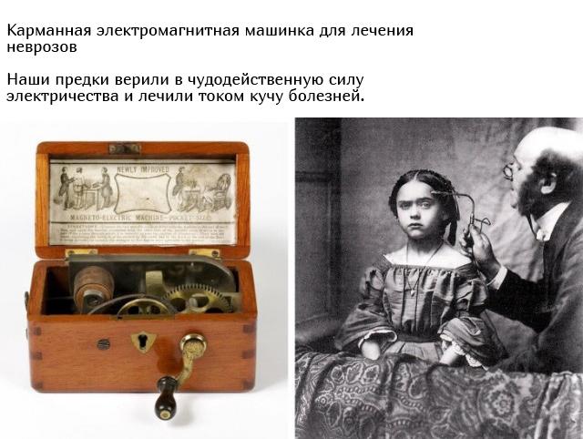 Вещи из прошлого, которые в наши дни вам покажутся очень странными (20 фото)