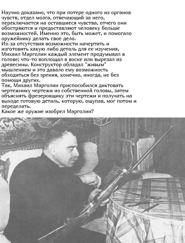 Слепой оружейник Михаил Марголин (5 фото)