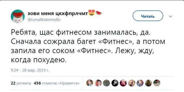 Шутки и комментарии пользователей Twitter (20 скриншотов)