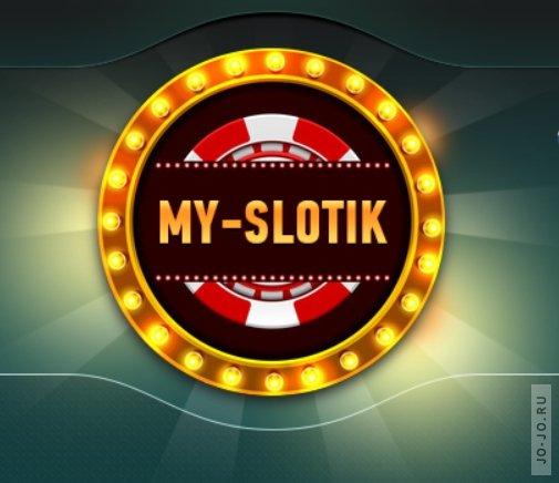Казино My-slotik – игровые автоматы от самых лучших разработчиков