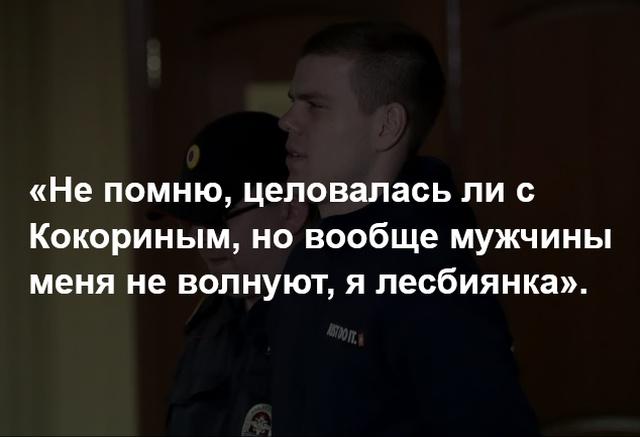 Запоминающиеся цитаты с судебного заседания по делу футболистов Александра Кокорина и Павла Мамаева (10 фото)