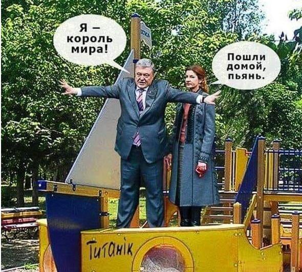 Шутки и мемы о проигрыше Петра Порошенко на президентских выборах (20 фото)