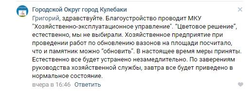 Жителей Нижегородской области удивил цвет мемориала героям ВОВ (5 фото)