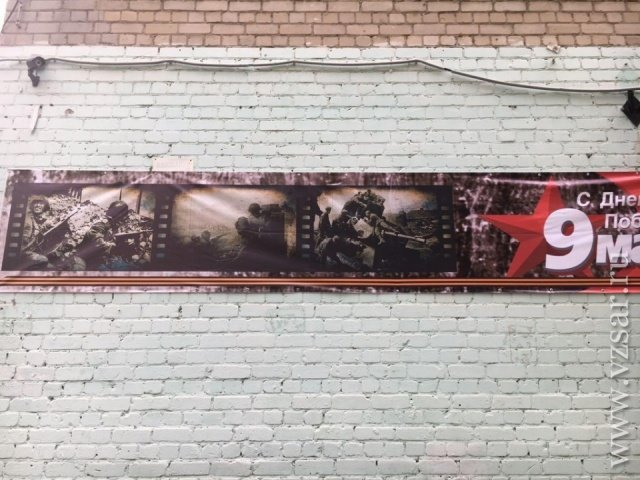 Необычный плакат ко Дню Победы на общежитии вуза в Саратове (7 фото)