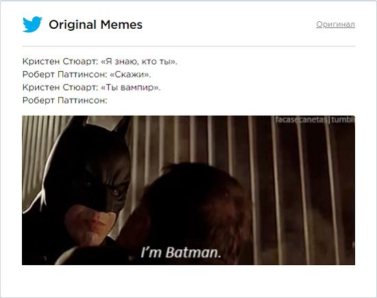 Новый кандидат на роль Бэтмена - Роберт Паттинсон. Фанаты негодуют