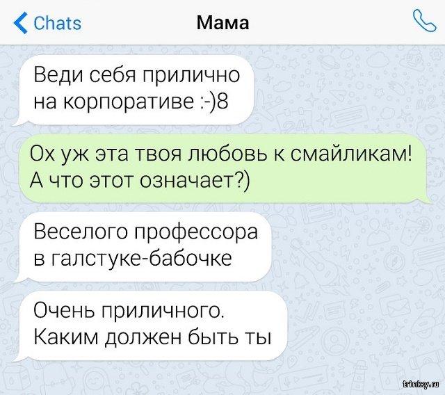 Подборка смешных смс-переписок с родителями